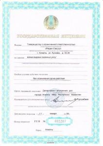 лицензия на право заниматься охранной деятельностью Жедел сакшы